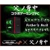 父ノ背中「LEVEL∞ RGB Build」コラボゲーミングPC