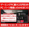 「AMDまつり」