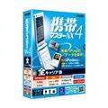 [携帯マスターNX4 全キャリア版] iPodのバックアップにも対応する携帯データバックアップソフト(全キャリア対応)。価格は4,480円(税込)