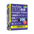 [ネット 動画 保存 PSP] YouTube/Google Video/ニコニコ動画に対応したWeb動画ダウンロードソフト。価格は4,998円(税込)
