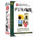 [でか楽 デジカメ編集2] ソフトスポット/ホワイトスポット編集機能を備えたデジカメ編集ソフト。価格は3990円(税込)