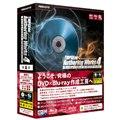 [TMPGEnc Authoring Works 4] Blu-ray Discオーサリングに対応したDVD作成ソフト。価格は13,800円(税込)