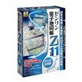 [ゼンリン電子地図帳Zi11 DVD全国版] 3D地図上での文字表示や地図検索時の住所の枝番表示に対応した地図ソフトの最新版(全国版)。価格は14,700円(税込)