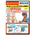 [ぱそこんキッズサーフィン NFC-KID] ICカードを利用するフィルタリングソフト。本体価格は3,980円