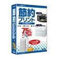 [節約プリント インク&トナー] 独自のインクセーブ技術を採用したインク代節約ソフト。価格は3,980円(税込)