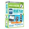 [携帯万能 for Windows MicroSD版 全キャリア用] microSDカードに収録された携帯電話データ管理ソフト(全キャリア用)。価格は5,980円(税込)