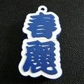 [世界の春麗USBメモリー] 「ストリートファイターオンライン マウスジェネレーション」の登場キャラクター「春麗」の文字をデザインしたUSBメモリー(1GB)。販売価格は3,500円(税込)