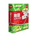 [地図スタジオ2] 操作が容易な地図作成ソフト。本体価格は4,800円