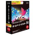[IBMホームページ・ビルダー14]