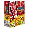 [ラベルマイティ POP in Shop8]