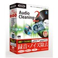 [Audio Cleaning Lab 2]