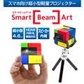 SmartBeam Art