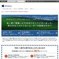 Windows XP、Office 2003 サポート終了の重要なお知らせ
