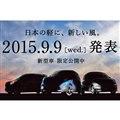 ダイハツが9月9日に発表予定の新型軽自動車には3つのバリエーションが存在するもよう。