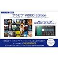 「ブラビア VIDEO Edition」イメージ