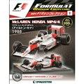 隔週刊「F1マシンコレクション」