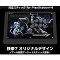 鉄拳7対応スティック for PlayStation 4
