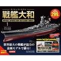 週刊 ダイキャストモデル 戦艦大和