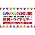 カラオケJOYSOUND for Nintendo Switch/Wii U