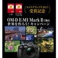 「OM-D E-M1 Mark II で撮る世界を作ろう!キャンペーン」