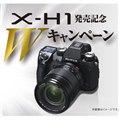 「X-H1 発売記念Wキャンペーン」