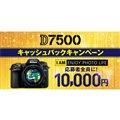 「D7500キャッシュバックキャンペーン」