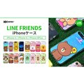 LINE FRIENDS iPhoneケース