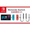 「Nintendo Switch 2台目用セット」