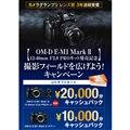 OM-D E-M1 Mark II 12-40mm F2.8 PRO キット発売記念 撮影フィールドを広げよう!キャンペーン