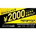 キャッシュバックキャンペーン「ビジネスお得フェア」