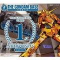 「ガンダムベース東京」1周年アニバーサリー