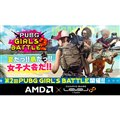 PUBG GIRL'S BATTLE