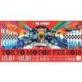 平成最後の開催となる今回の「東京モーターフェス」のテーマは、「胸に、ぎゅんとくる。」
