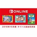 「ファミリーコンピュータ Nintendo Switch Online」