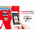 「Coke ON Pay」イメージ