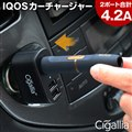 「Cigallia Charge2 iQosカーチャージャー USB2ポート4.2A 3R-IBA03」