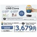 Clova Friends mini(MINIONS Bob)+Clova Friends Dock