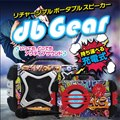 db Gear Pro PS-DG001/db Gear mini PS-DM001