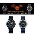 「wena wrist active NERV Edition」