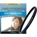 DHG ポートレートソフト