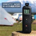 「DIGNITY AC20 ポータブル電源200W」