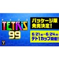 テトリス 99