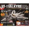 超時空要塞マクロス VF-1バルキリー ファイターモード ダイキャストギミックモデルをつくる