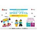 「レゴ エデュケーションSPIKE プライム」新発売記念キャンペーン