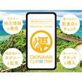 観光型MaaS専用アプリ「沖縄CLIP トリップ」