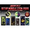 仮面ライダーセットアップモバイルアイテム2020