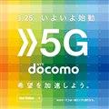 ドコモ 5G通信サービス