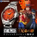 ワンピース 三兄弟の絆 オフィシャルライセンス腕時計