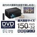 DVDプレイヤー搭載プロジェクター GH-DVPJA-BK