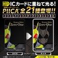 仮面ライダーシリーズ PIICA+クリアパスケース(ランダム21種)